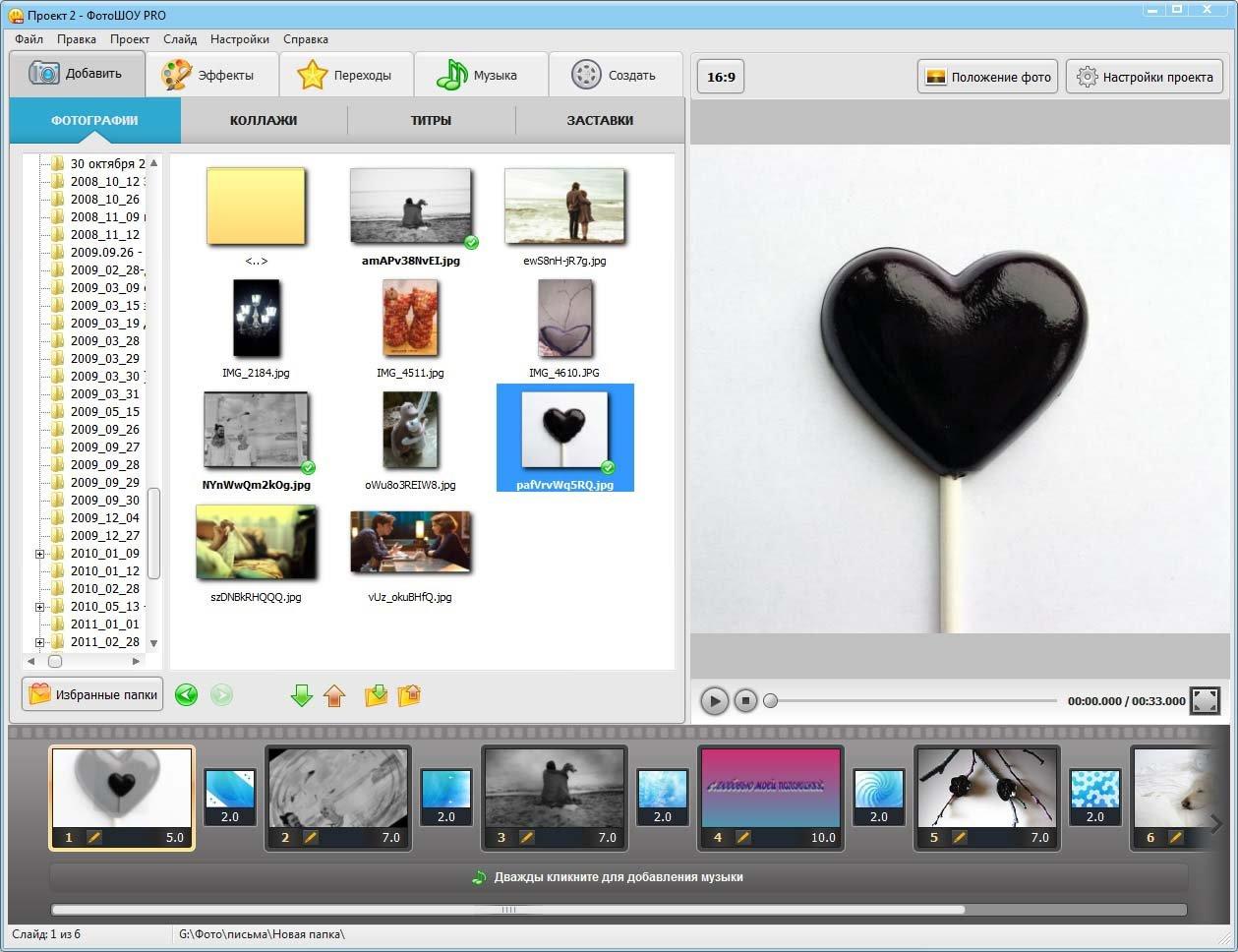 Как сделать красивое слайд шоу из фото