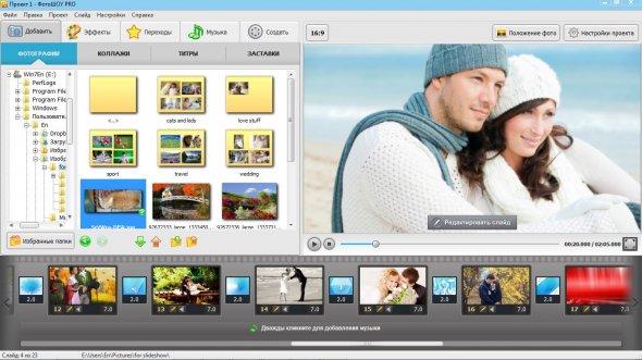 Как сделать фильм из фотографий » Всё ...: slideshows.su/articles/43-kak-sdelat-film-iz-fotografiy.html