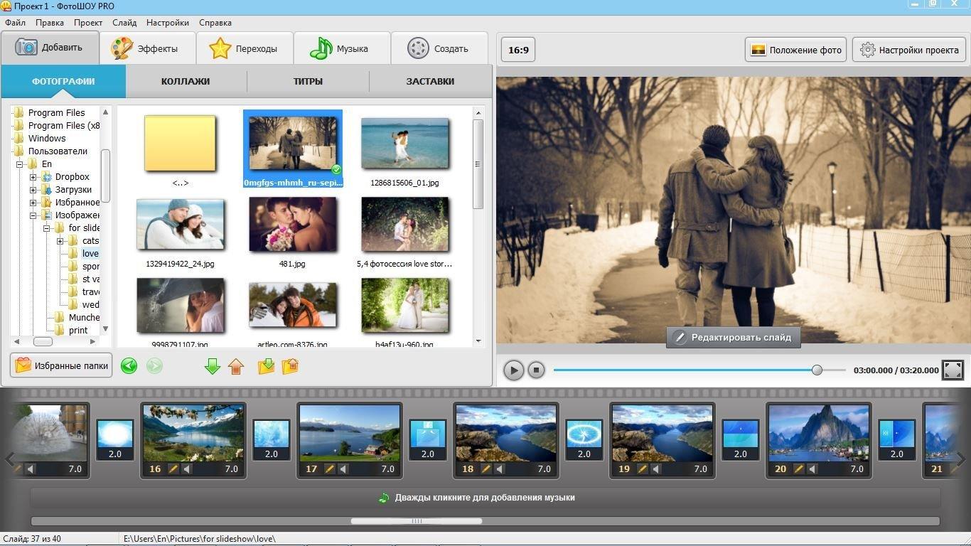 презентация из фото и видео онлайн