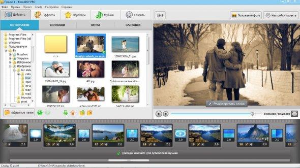 Создать видео и фото с музыкой и надписями онлайн программа