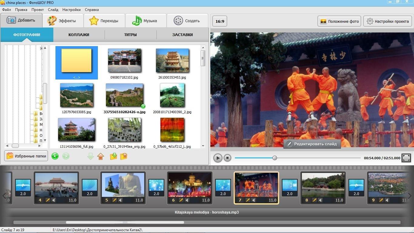 Создание слайд шоу из фотографий с музыкой онлайн бесплатно 25 фотография